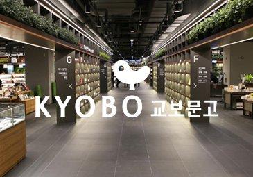 Kyobo-book
