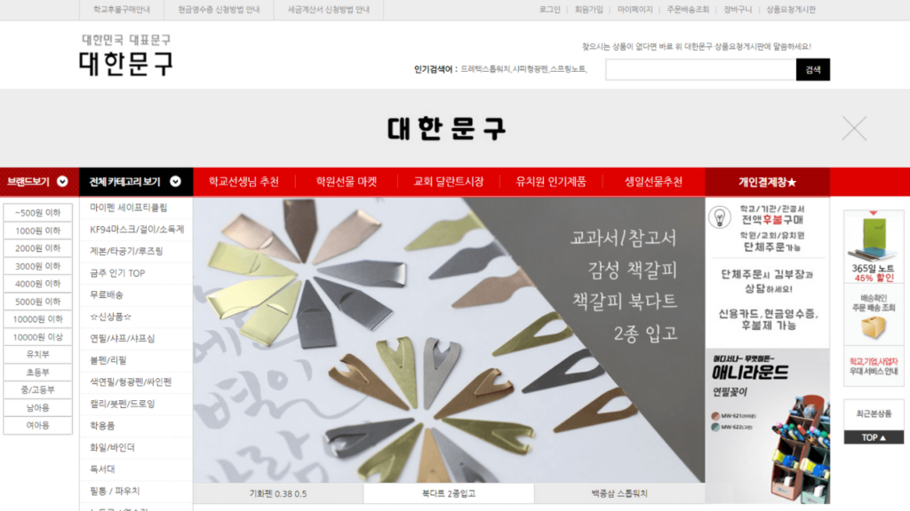 korea mg